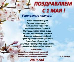 Поздравление с 1 МАЯ 2019