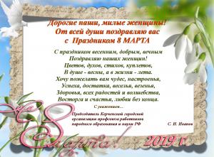 Поздравление с 8 Марта 2019 г.