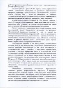Исх. 144 Режим рабочего времени (коронавирус)2