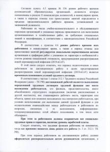 Исх. 144 Режим рабочего времени (коронавирус)3