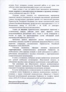 Исх. 144 Режим рабочего времени (коронавирус)4
