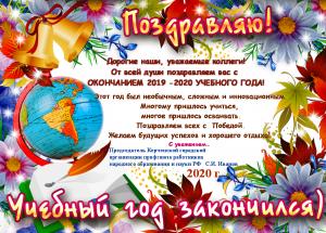 Поздравление с окончанием 2019-2020 Учебного года (Керчь)