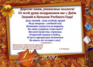 Поздравление с Днём Знаний 2020 и Началом Учебного Года!