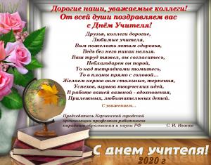 Поздравление с Днём Учителя 2020 (ПРОФСОЮЗ Керчь)