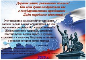 Поздравление с Днём народного единства 2020 (ПРОФСОЮЗ Керчь)
